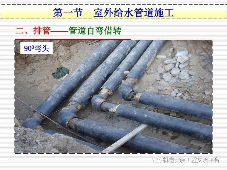 现场详解室外给排水管道工程施工,可下载!_12