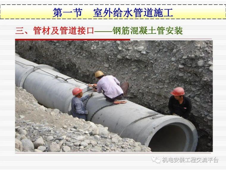 现场详解室外给排水管道工程施工,可下载!_20