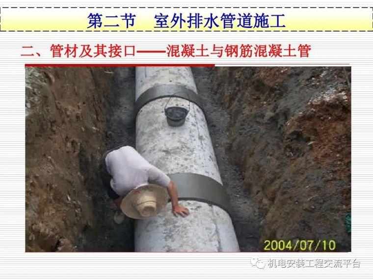 现场详解室外给排水管道工程施工,可下载!_29