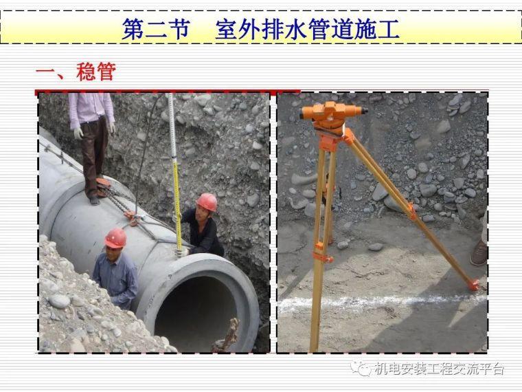 现场详解室外给排水管道工程施工,可下载!_26