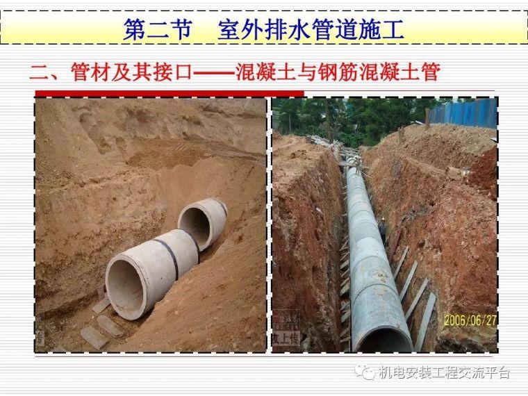 现场详解室外给排水管道工程施工,可下载!_27