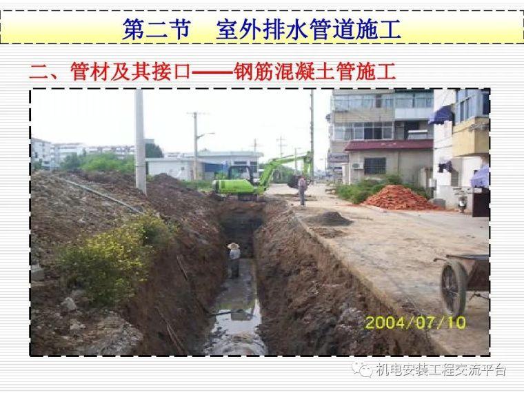 现场详解室外给排水管道工程施工,可下载!_35