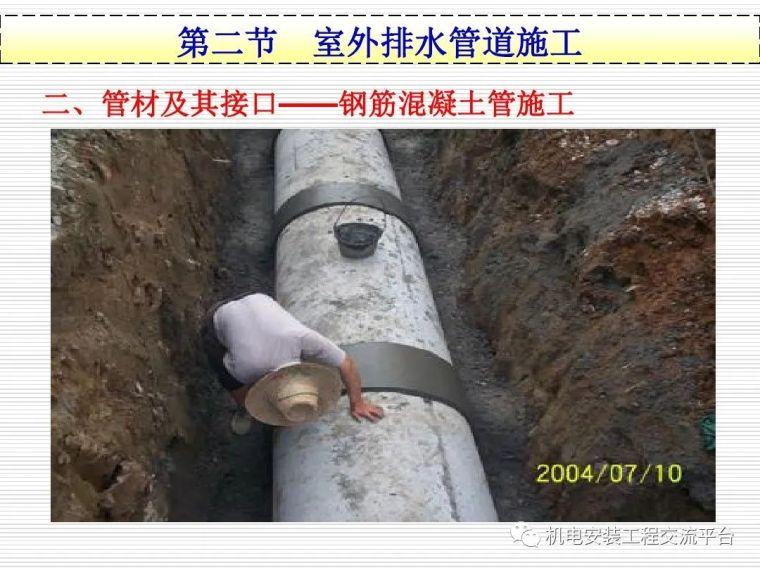 现场详解室外给排水管道工程施工,可下载!_38