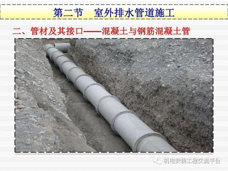 现场详解室外给排水管道工程施工,可下载!_34