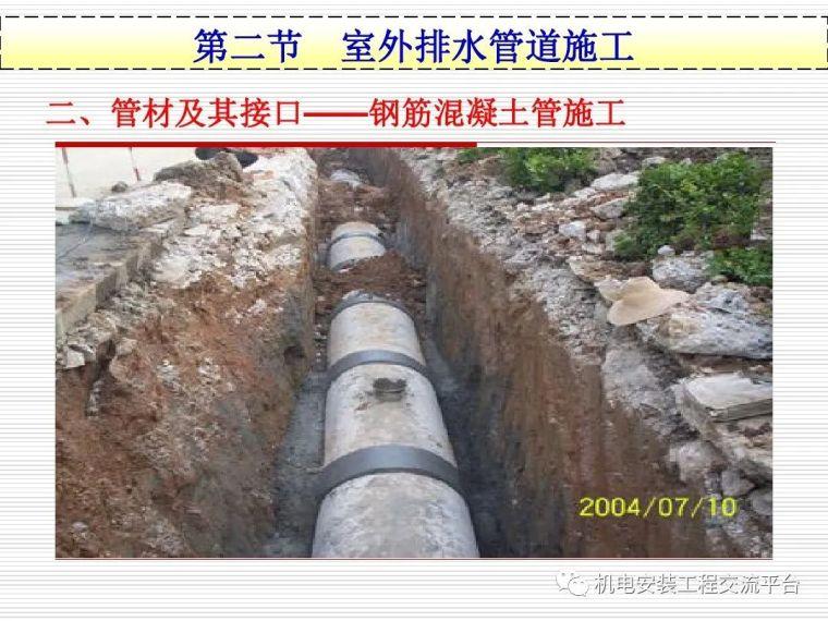 现场详解室外给排水管道工程施工,可下载!_40
