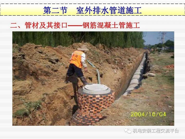 现场详解室外给排水管道工程施工,可下载!_44