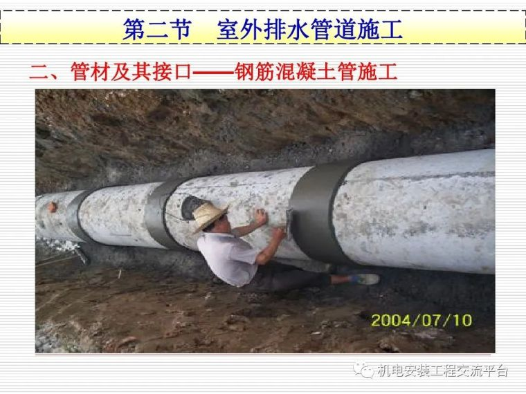 现场详解室外给排水管道工程施工,可下载!_39