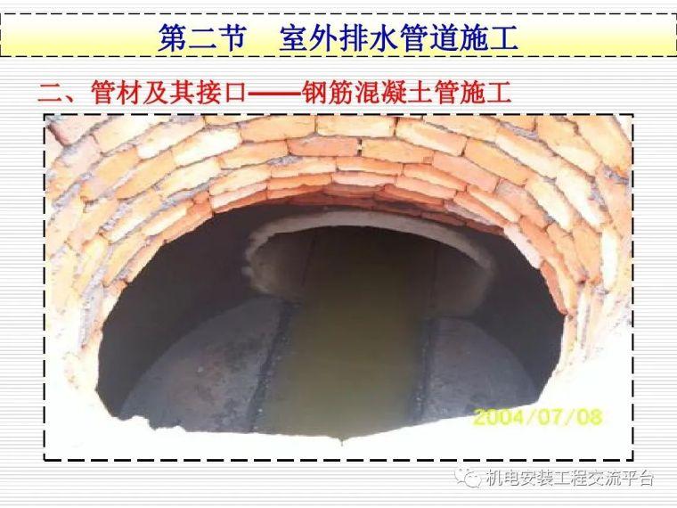 现场详解室外给排水管道工程施工,可下载!_42