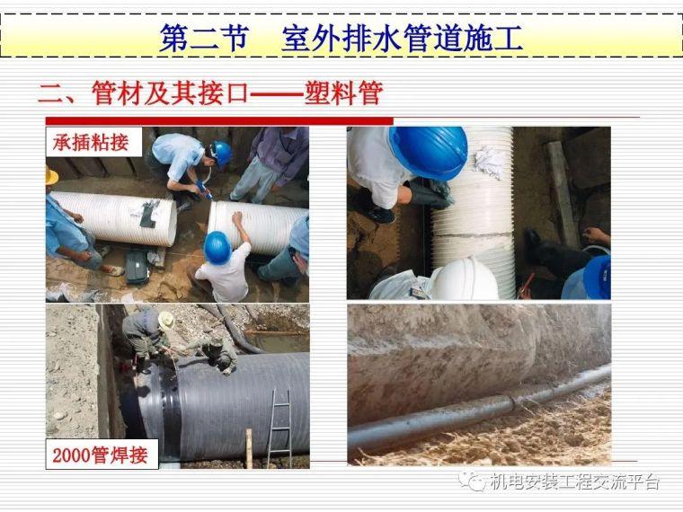 现场详解室外给排水管道工程施工,可下载!_48