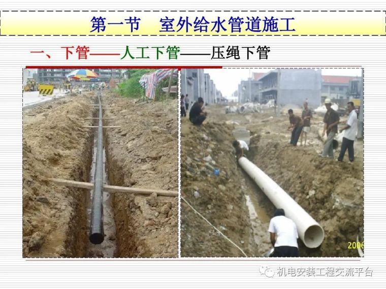 现场详解室外给排水管道工程施工,可下载!_2