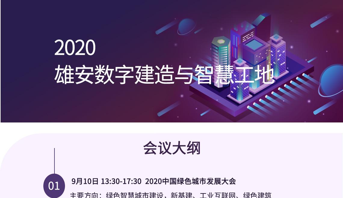 2020中国绿色城市发展大会 主要方向:绿色智慧城市建 设,新基建、工业互联网、 绿色建筑  第四届雄安装配式建筑创新发展论坛 主要方向:装配式钢结构、 内装工业化,地产商及建筑 设计师选材
