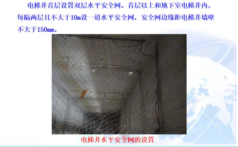 17层剪力墙结构住宅工程情况汇报材料PPT-02 电梯井水平安全网的设置