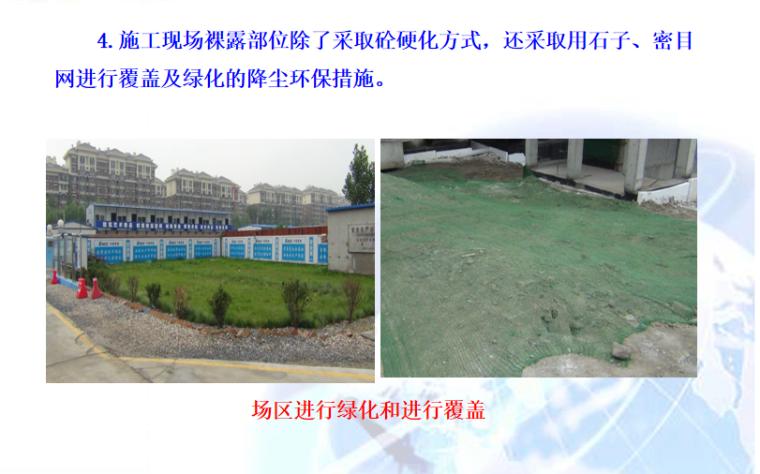 17层剪力墙结构住宅工程情况汇报材料PPT-03 场区进行绿化和进行覆盖