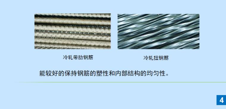 建筑钢材的冷加工及热处理培训讲义PPT-04 冷轧带肋钢筋
