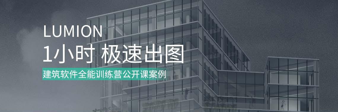 建筑软件全能营公开课-lumion渲染+photoshop后期
