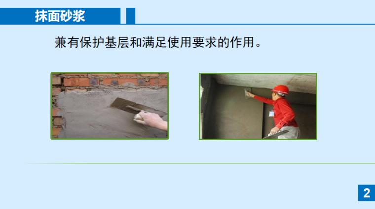 抹面砂浆种类及应用培训讲义PPT-02 抹面砂浆