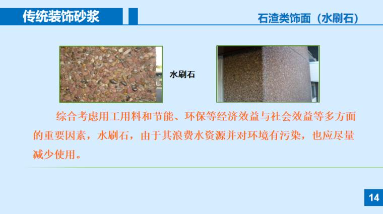 抹面砂浆种类及应用培训讲义PPT-05 灰浆类砂浆饰面