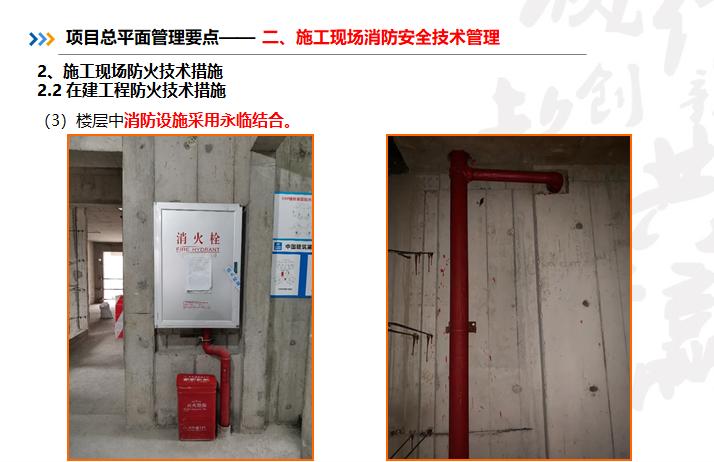 知名企业科技管理促进安全管控培训(146页)-临时消防救援场地的设置应符合下列规定