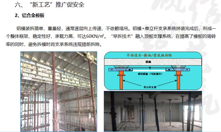 知名企业科技管理促进安全管控培训(146页)-铝合金模板