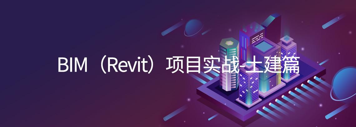 BIM(Revit)项目实战应用—土建篇,由经验丰富的BIM项目专业负责人结合Revit软件操作及工程实际,倾囊相授BIM工程项目的具体建模过程。通过学习可迅速提高Revit的实际操作水平。