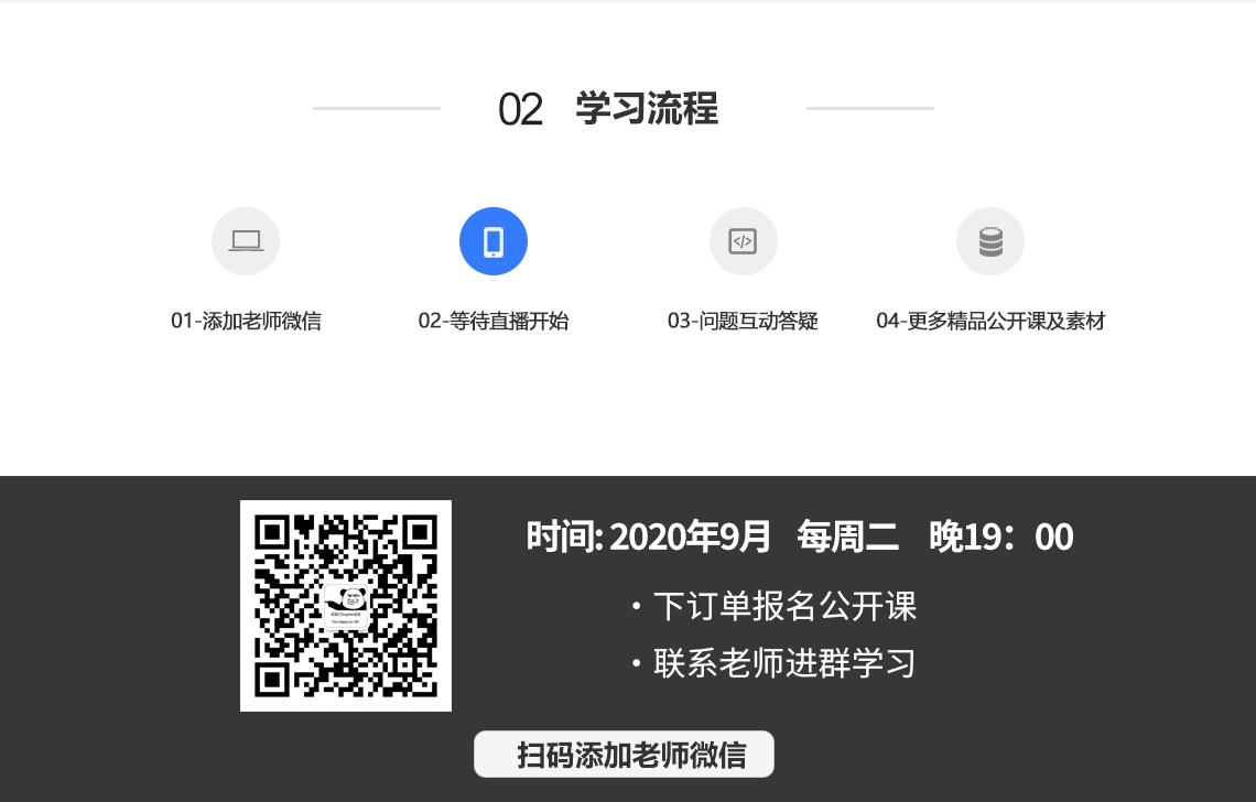 扫描二维码添加老师微信报名课程