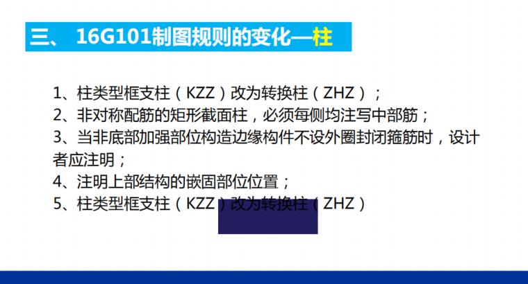 16G101钢筋平法应用讲义PPT-02 16G101制图规则的变化—柱