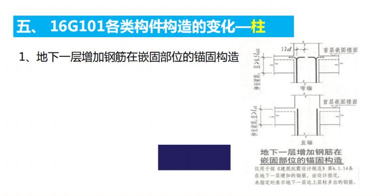 16G101钢筋平法应用讲义PPT-05 16G101各类构件构造的变化—柱