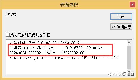 ArcGIS水文分析水库库容计算_11