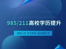985/211高校学历提升训练营