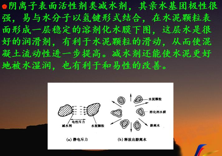 混凝土外加剂的分类及功能培训讲义PPT-03 阴离子表面活性剂类减水剂