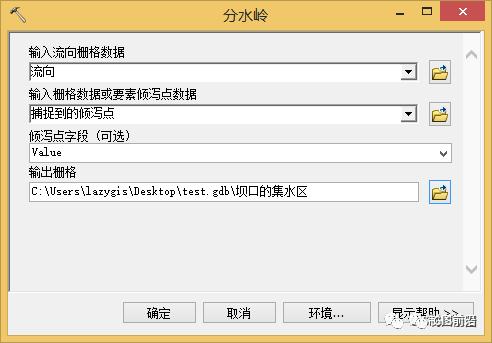 ArcGIS水文分析水库库容计算_3