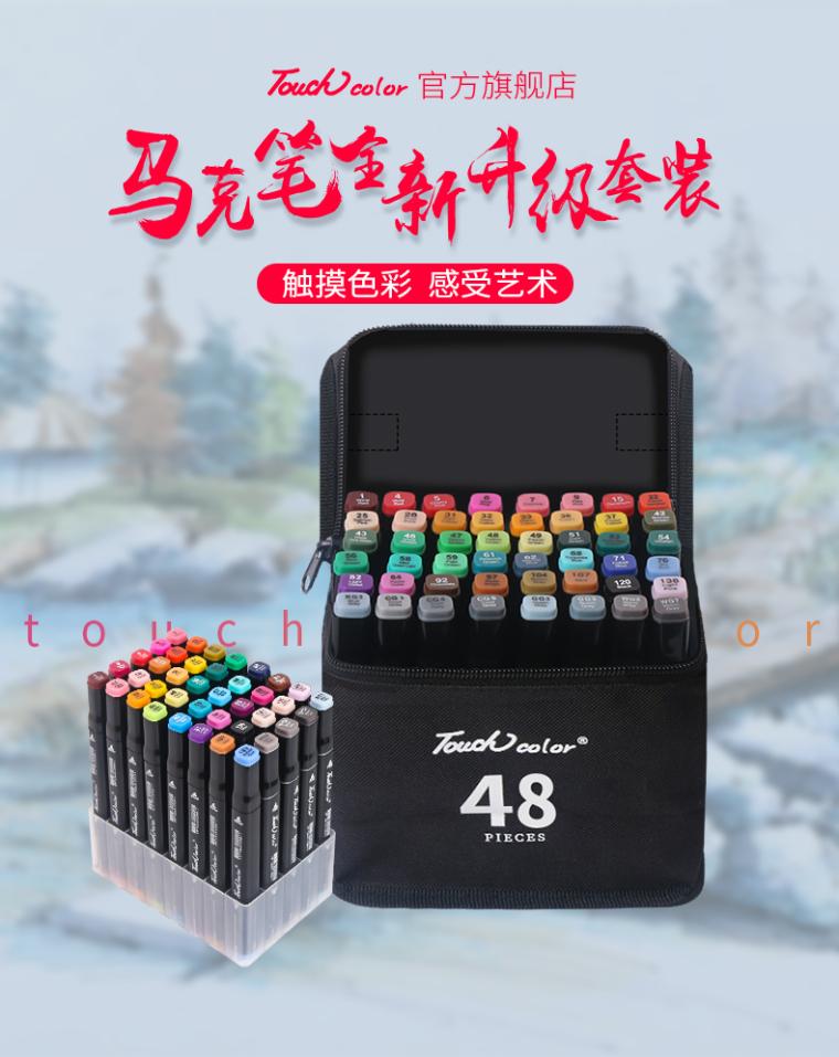 Touchcolor马克笔套装_4