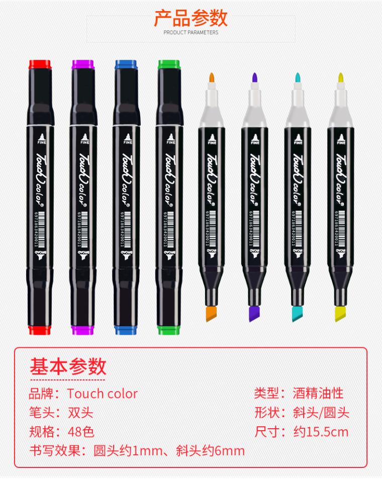 Touchcolor马克笔套装_6