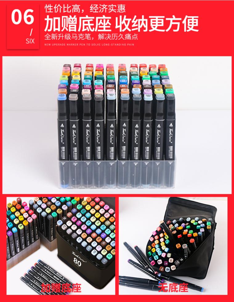Touchcolor马克笔套装_13