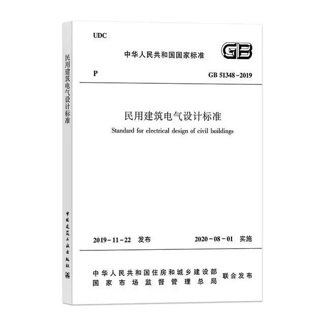 绿色建筑评份标准资料下载-新版《民用建筑电气设计标准》强条解读