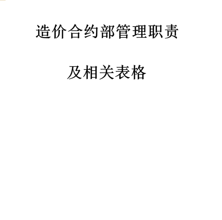 图纸管理职责资料下载-造价合约部部门职责