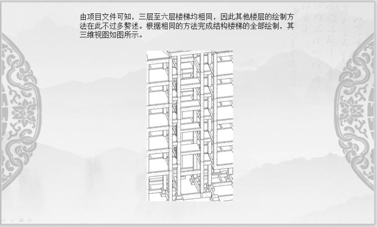 Revit与广联达算量计价交互第3章-结构楼梯的全部绘制