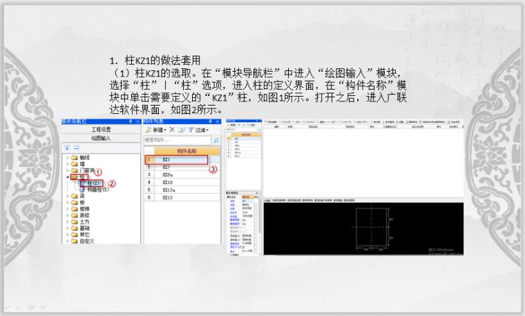 Revit与广联达算量计价交互第8章-柱KZ1的做法套用