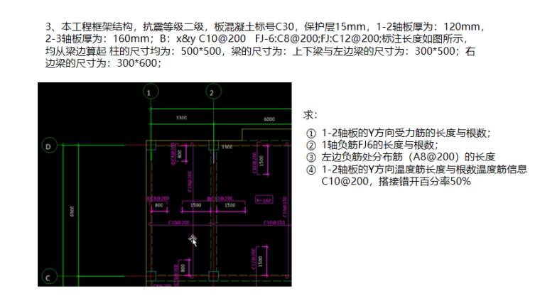 16G101图集单边标注板负筋的计算PPT-03 计算案例