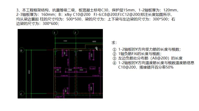 16G101图集抗裂筋及温度筋的计算PPT-03 计算案例