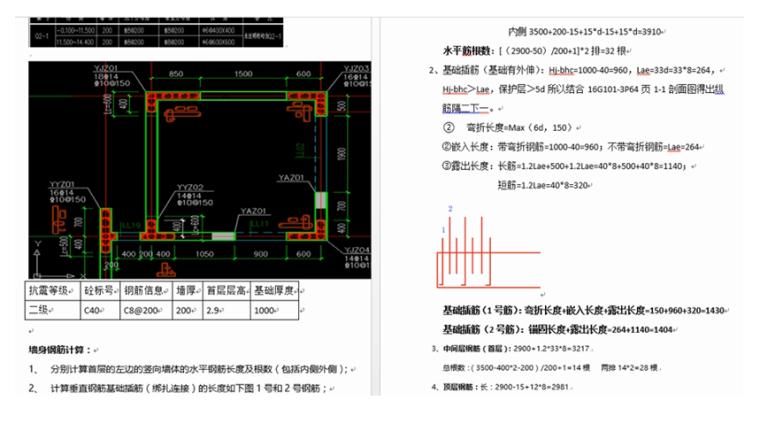 16G101图集暗梁的计算PPT-03 墙身钢筋计算