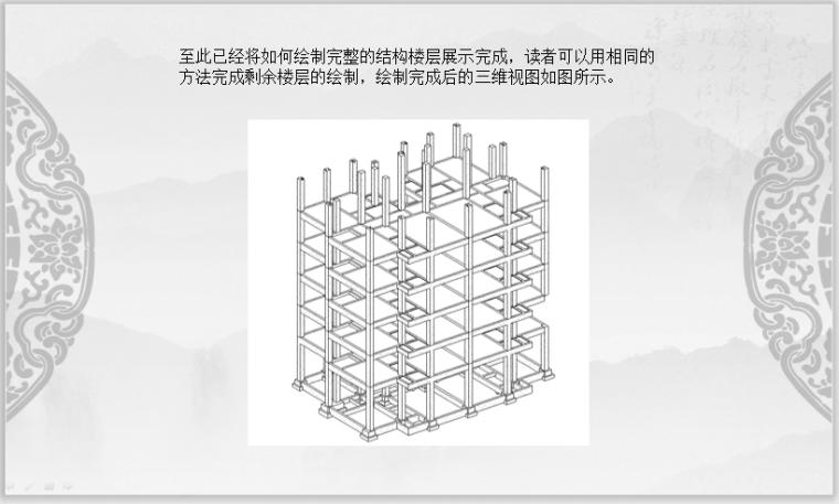 Revit与广联达算量计价交互第3章-结构楼层展示