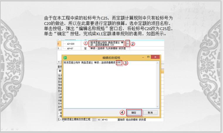 Revit与广联达算量计价交互第8章-编辑名称规格