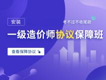 【2021】一级造价师协议保障班(安装)