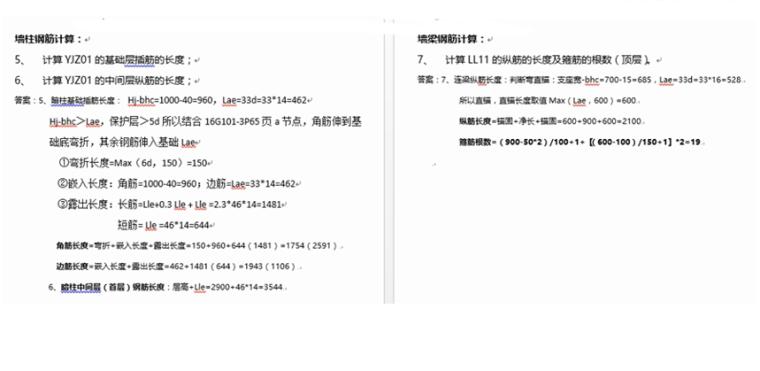 16G101图集暗柱案例实操PPT-03 墙柱钢筋计算