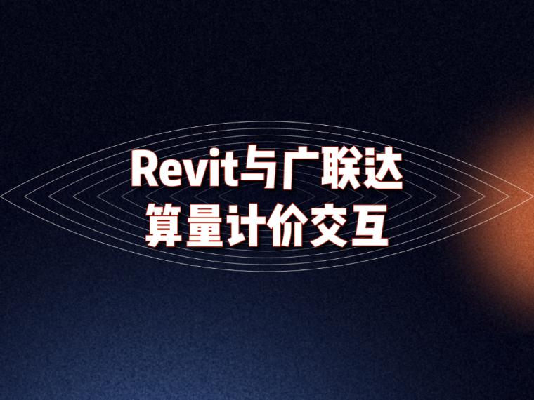 Revit与广联达算量计价交互第3章-Revit与广联达算量计价交互