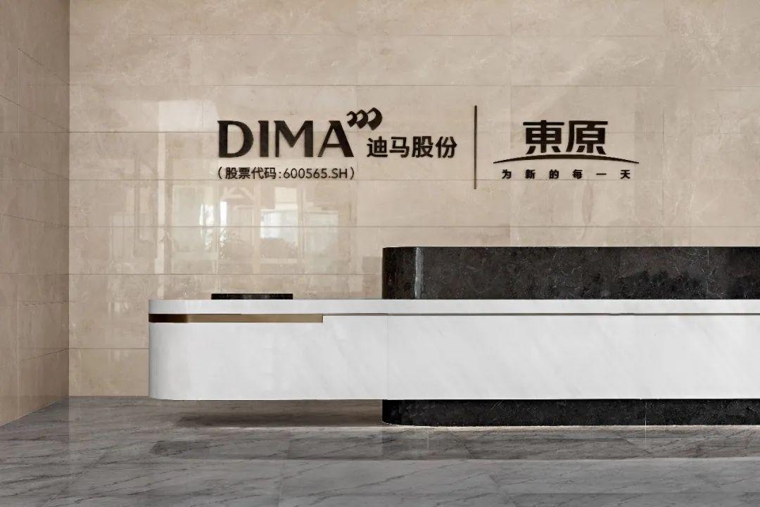 重庆东原集团西南区域办公室室内实景图2