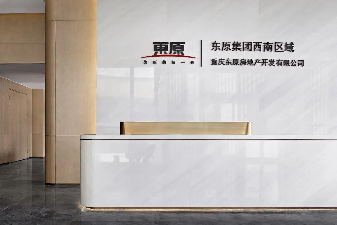 重庆东原集团西南区域办公室室内实景图5