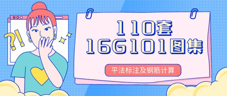 110套16G101图集平法标注及钢筋计算合集-默认标题_公众号封面首图_2020-09-08-0