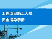 建筑工程项目施工人员安全指导手册